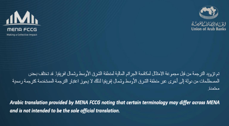 http://menafccg.com/wp-content/uploads/2020/09/6-AMLCFT-Sanctions-Risk-Assessment.png